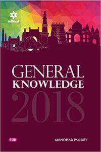 Amazon- Buy General Knowledge 2018