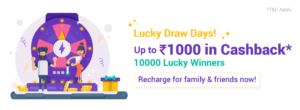 customer has to perform 2 or more prepaid recharges (either for self or any other number) in the offer period to qualify for the offer Cashbacks to lucky winners will be credited into PhonePe wallet on 18th December 2017 Offer not applicable on prepaid recharges for numbers registered in Tamil Nadu and Chennai Circles.