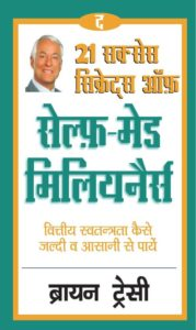 Flipkart- Buy 21 Sucess Secrets -Hindi (Hindi, Paperback, Tracy, Brian) at Rs 33
