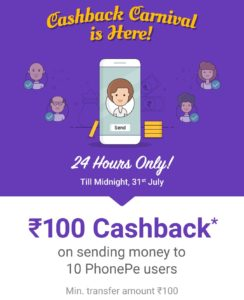 PhonePe Cashback Carnival - Rs. 100 on Money Transfer